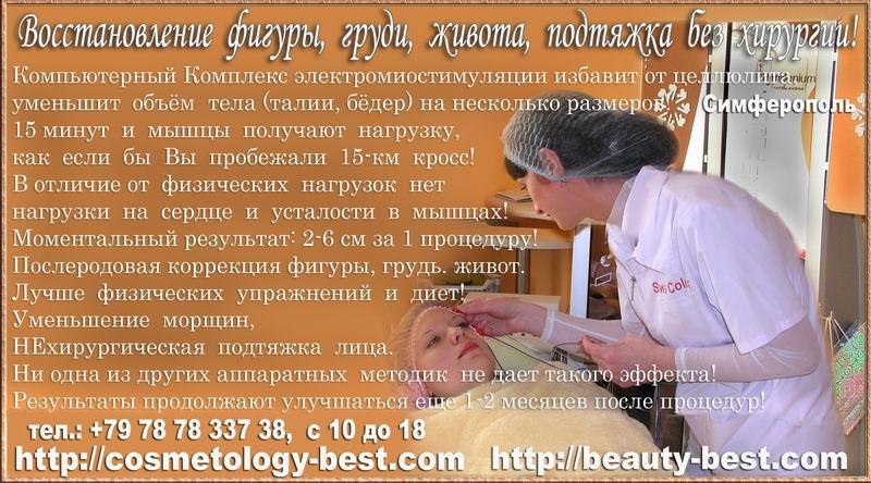 Восстановление фигуры, груди, живота, подтяжка без хирургии Эстетическая Аппаратная Косметология Симферополь