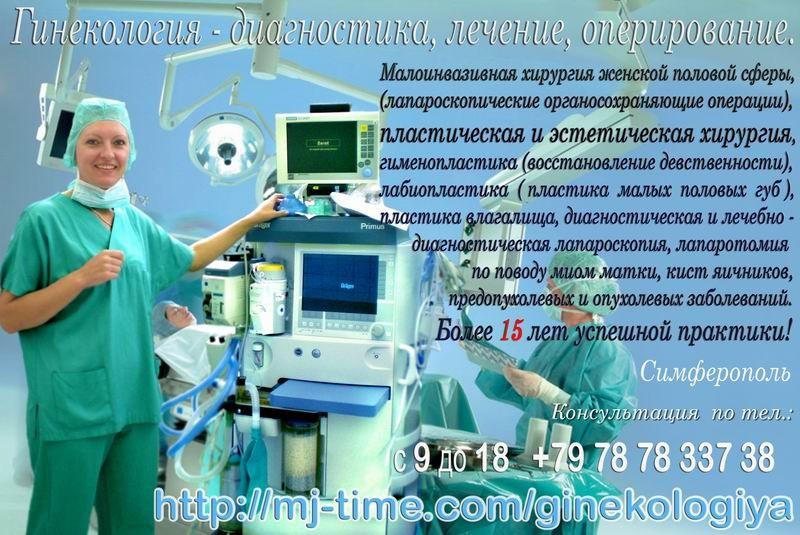 Гинекология - диагностика, лечение, оперирование.